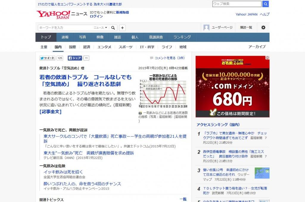 飲酒トラブル「空気読め」増(2015年7月23日(木)掲載)_-_Yahoo!ニュース_-_2015-07-23_09.30.16