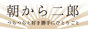 asakarajirou