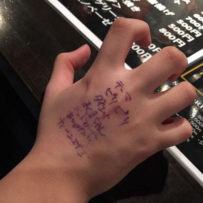 木村くんの手に描かれたセットリスト