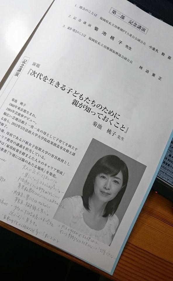 kouen_kikuchimomoko