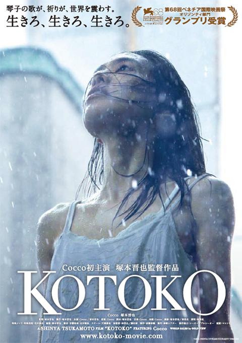 kotoko_poster1