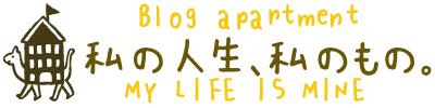 私の人生、私のもの。【新館】