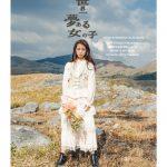 世界一夢ある女の子【MISATO SAKURAI 写真展】@sup stand fukuoka
