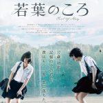 """<span class=""""title"""">若葉のころ:五月一號:台湾映画【緑が美しい青春の日々】少年はおっさんになり、少女は母になった</span>"""