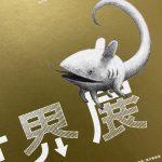 """<span class=""""title"""">ショーン・タンの世界展 どこでもないどこかへ@九州市立美術館 分館</span>"""